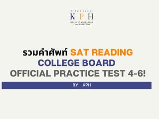 เรียน SAT/ติว SAT VOCAB : รวมคำศัพท์ SAT READING จาก College Board Official Practice Test 4-6!