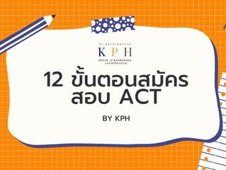 12 ขั้นตอน สมัครสอบ ACT
