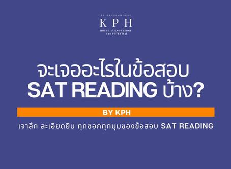 เรียน SAT/ติว SAT READING: จะเจออะไรในข้อสอบ SAT READING บ้าง?(ฉบับเจาะลึก ละเอียดยิบ ทุกซอกทุกมุม!)