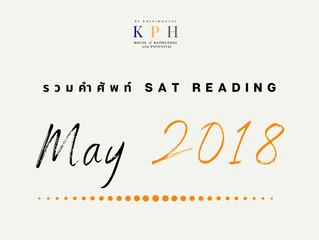 เรียน SAT VOCAB : รวมคำศัพท์ SAT READING รอบ May 2018 (USA)