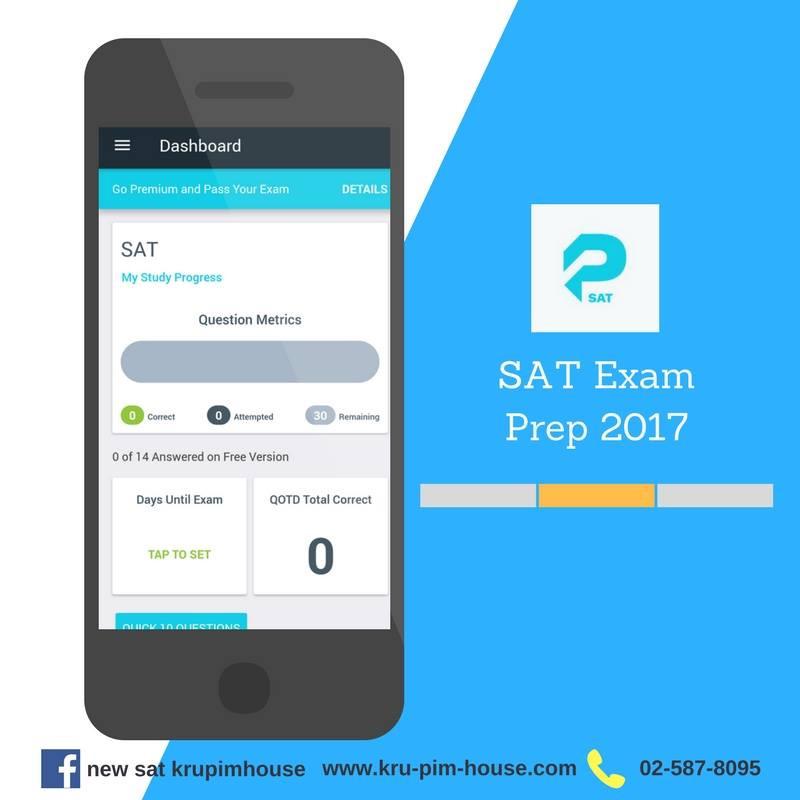 SAT exam prep 2017