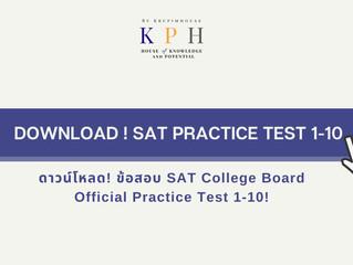 เรียน SAT/ติว SAT : ดาวน์โหลด ข้อสอบ College Board Official Practice Test 1-10
