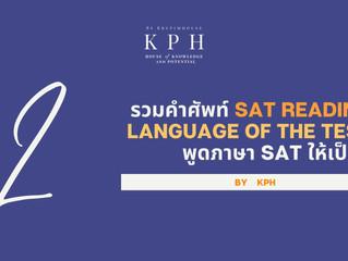 เรียน SAT VOCAB : Language of the Test พูดภาษา SAT ให้เป็น Part 2