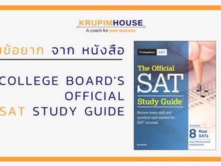 (เฉลยโจทย์ SAT MATH part 1) รวมข้อยากจากหนังสือ Collegeboard's Official SAT Study Guide.