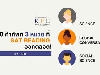 เรียน SAT : รวม 200 คำศัพท์ 3 หมวด SAT READING ออกตลอด! (Science,Global Conversation,Social Science)