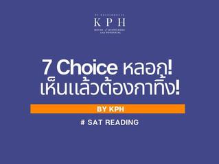 เรียน SAT/ ติว SAT READING : 7 Choices หลอก เห็นแล้วต้องกาทิ้ง!