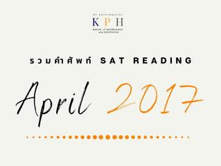 เรียน SAT/ติว SAT VOCAB : รวมคำศัพท์ SAT READING รอบ April 2017 (USA)
