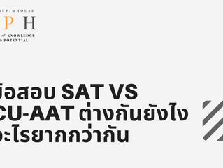 ข้อสอบ SAT กับ CU-AAT ต่างกันยังไง  อะไรยากกว่ากัน