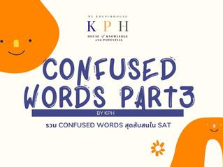 เรียน SAT/ ติว SAT VOCAB : รวม Confused words สับสนสุดๆของ SAT Verbal Part 3