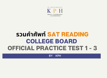 เรียน SAT/ติว SAT Vocab : รวมคำศัพท์ SAT READING จาก College Board Official Practice Test 1-3!