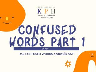 เรียน SAT/ ติว SAT VOCAB : รวม Confused words สับสนสุดๆของ SAT Verbal Part 1