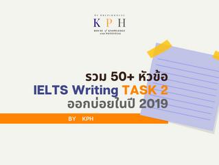 เรียน IELTS / ติว IELTS : รวม 50 หัวข้อ IELTS Writing Task 2 ปี 2019