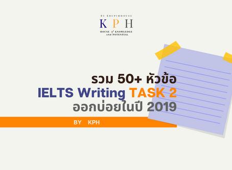รวม 50+ หัวข้อ IELTS Writing Task 2 ออกบ่อยในปี 2019