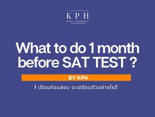 WHAT TO DO 1 MONTH BEFORE SAT TEST DATE? ( อีก 1 เดือนจะสอบ SAT เตรียมตัวอย่างไรดี)