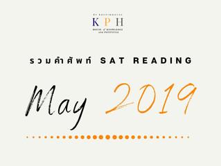 เรียน SAT VOCAB : รวมคำศัพท์ SAT READING รอบ MAY 2019 (USA)