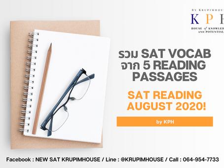 เรียน SAT VOCAB : รวมคำศัพท์ SAT READING รอบ AUGUST 2020 (ไทย)