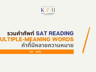 เรียน SAT VOCAB : Multiple-Meaning Words รวมคำศัพท์ SAT หลายความหมาย Part 1