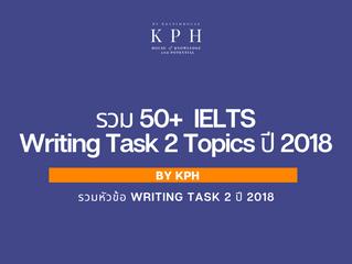 เรียน IELTS / ติว IELTS : รวม 50+ หัวข้อ Writing Task 2 ปี 2018