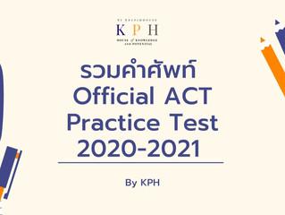 เรียน ACT/ติว ACT Vocab : รวมคำศัพท์ Official ACT Practice Test 2021-2022 พาร์ท Reading