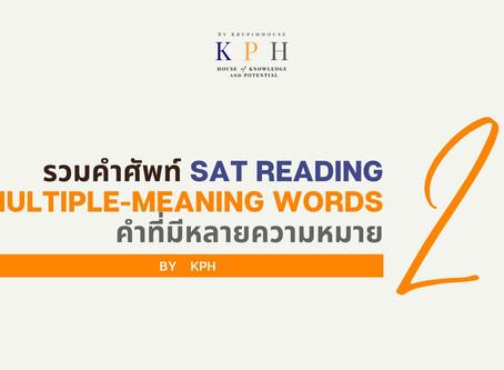 เรียน SAT VOCAB : Multiple-Meaning Words รวมคำศัพท์ SAT หลายความหมาย Part 2
