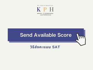 ส่งคะแนน SAT ให้มหาวิทยาลัย ต้องทำอย่างไร (How to Send SAT Scores to Colleges)