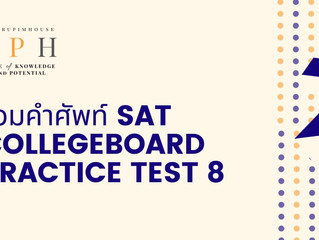 รวม Vocab SAT Collegeboard Practice Test 8 มีศัพท์อะไรต้องรู้บ้าง ไปดูกัน