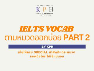 เรียน IELTS / ติว IELTS : รวม IELTS VOCAB ตามหมวด Tourism , Healthcare