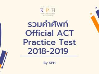 เรียน ACT/ ติว ACT Vocab: รวมคำศัพท์ Official ACT Practice Test 2018-2019 พาร์ท Reading