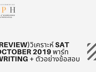 (Review)วิเคราะห์ SAT October 2019 พาร์ท Writing + ตัวอย่างข้อสอบ