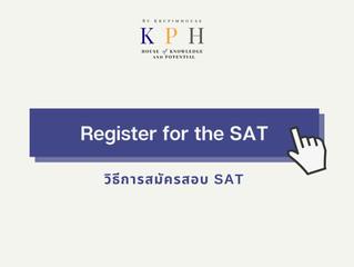 สมัครสอบ SAT ง่ายๆ ไม่ยากอย่างที่คิด ( 9 Easy steps applying for SAT)