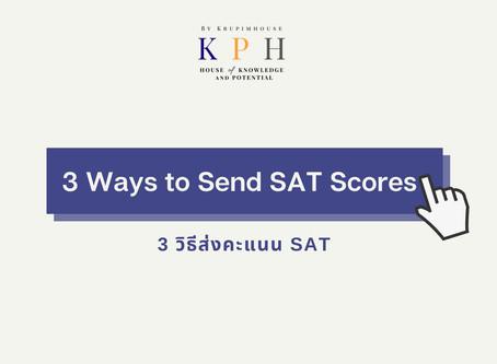 3 วิธี ส่งคะแนน SAT ( 3 Ways to send SAT score)