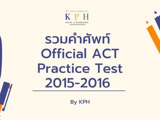 เรียน ACT/ติว ACT Vocab : รวมคำศัพท์ Official ACT Practice Test 2015-2016 พาร์ท Reading
