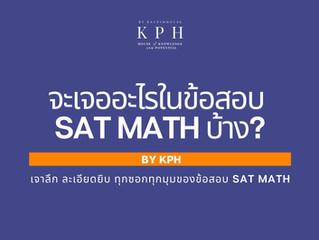 เรียน SAT/ติว SAT MATH : จะเจออะไรในข้อสอบ SAT MATH บ้าง? (ฉบับเจาะลึก ละเอียดยิบ ทุกซอกทุกมุม!!)