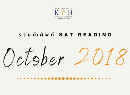 เรียน SAT VOCAB : รวมคำศัพท์ SAT READING รอบ OCTOBER 2018