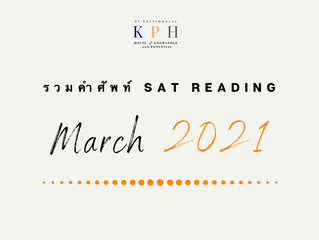 เรียน SAT/ติวSAT VOCAB : รวมคำศัพท์ MARCH 2021 (Thai)
