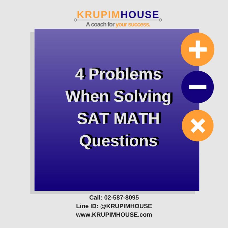 4 ปัญหา ทำโจทย์ SAT MATH ไม่ได้ซักที