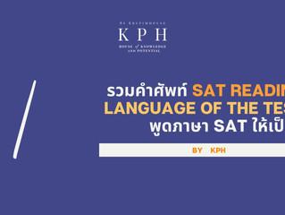 เรียน SAT VOCAB : Language of the Test พูดภาษา SAT ให้เป็น  Part 1