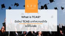 มือใหม่ทำความเข้าใจ TCAS 1