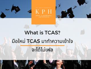 มือใหม่ มาทำความเข้าใจ TCAS 2