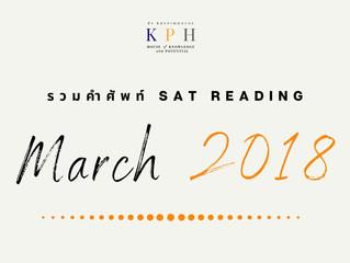 เรียน SAT VOCAB : รวมคำศัพท์ SAT READING รอบ MARCH 2018 (USA)