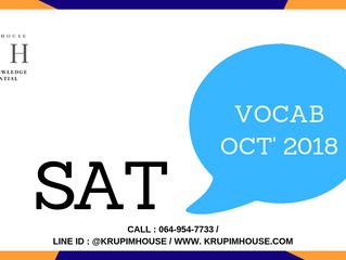 รวมคำศัพท์ SAT OCT 2018 พาร์ท Reading! ส่งตรงจากห้องสอบ!