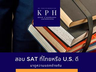 สอบ SAT ที่ไทยหรือ US ดี?