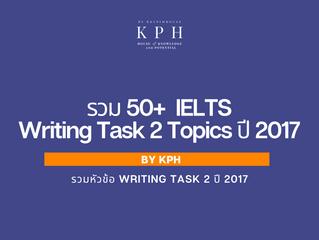 เรียน IELTS / ติว IELTS : รวม 50 หัวข้อ Writing Task 2 ปี 2017