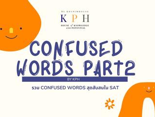 เรียน SAT/ ติว SAT VOCAB : รวม Confused words สับสนสุดๆของ SAT Verbal Part 2