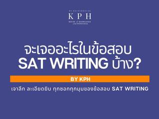 เรียน SAT/ ติว SAT WRITING: จะเจออะไรในข้อสอบ SAT WRITING บ้าง?(ฉบับเจาะลึก ละเอียดยิบ ทุกซอกทุกมุม)