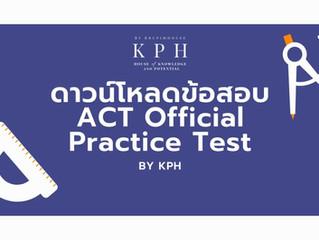 เรียน ACT/ติว ACT : ดาวน์โหลดข้อสอบ ACT Official Practice Test!