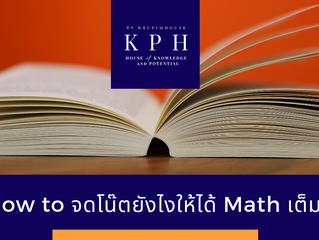 How to จดโน๊ตยังไง ให้ได้ SAT Math เต็ม!