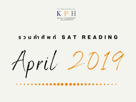 เรียน SAT VOCAB : รวมคำศัพท์ SAT READING รอบ APRIL 2019 (USA)