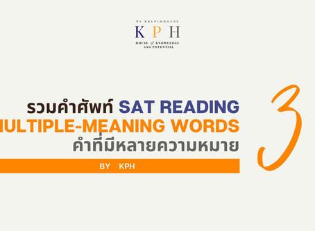 เรียน SAT VOCAB : Multiple-Meaning Words รวมคำศัพท์ SAT หลายความหมาย Part 3