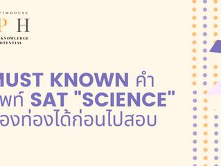 "Must Known คำศัพท์ SAT ""SCIENCE"" ต้องท่องได้ก่อนไปสอบ"